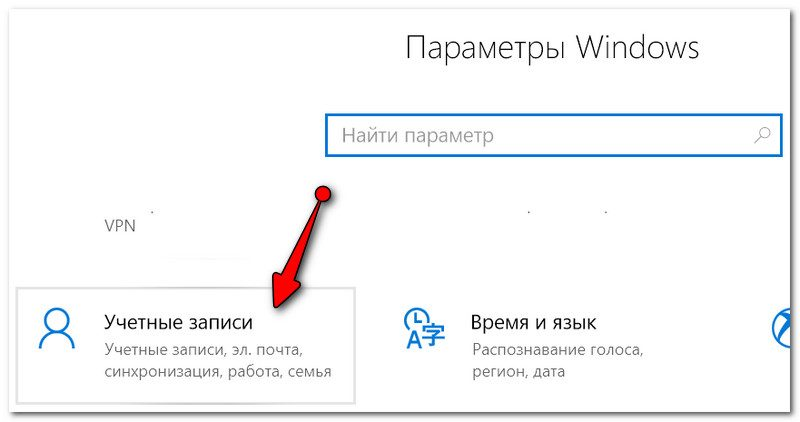 Параметры Windows - учетные записи