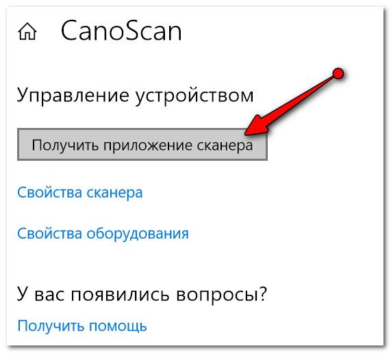 Получить приложение для сканирования