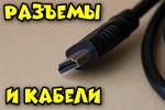 razeyi-dlya-podklyucheniya-monitora