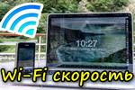 Реальная Wi-Fi скорость