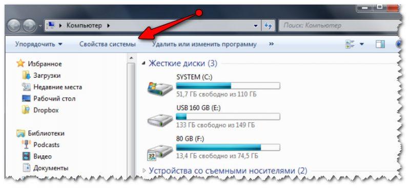 Свойства системы (Мой компьютер Windows 7)