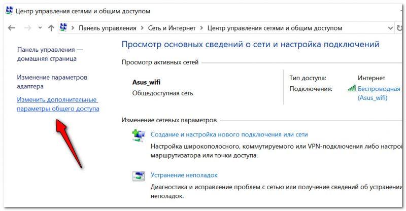 Центр управления сетями (Windows 10)
