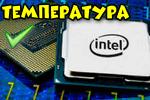 temperatura-protsessora-intel