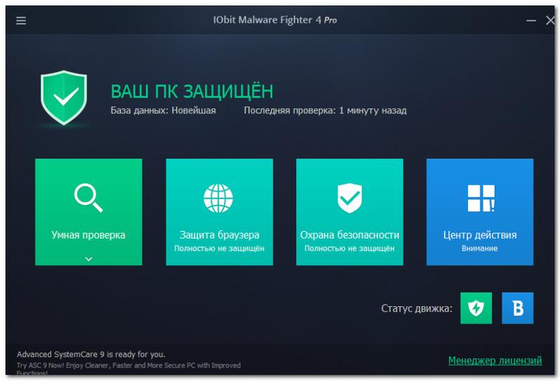 Умная защита браузера - IObit Malware Fighter