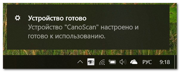 Устройство CanoScan подключено и готово к использованию