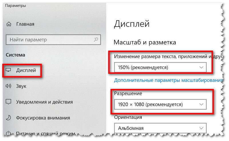 Windows 10 - настройка дисплея