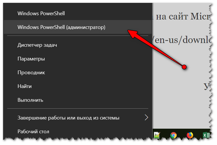 Windows Powershell (администратор). Windows 10