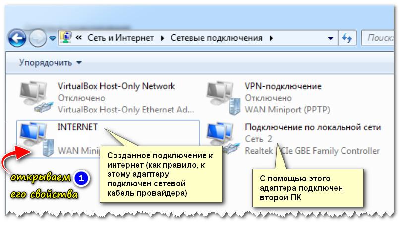 Открываем свойства Интернет-подключения