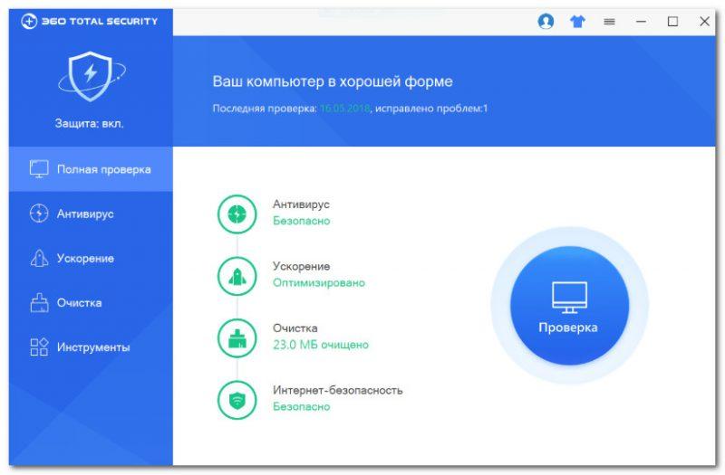 360 Total Security - главное окно