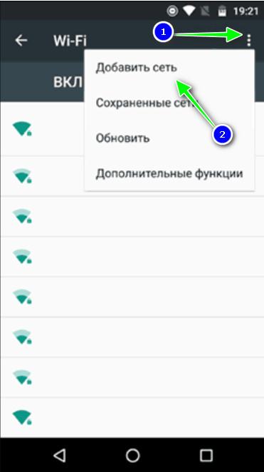 Android - добавить сеть