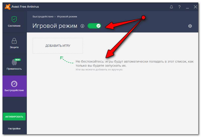 https://ocomp.info/wp-content/uploads/2018/08/Antivirus-AVAST-igrovoy-rezhim.jpg