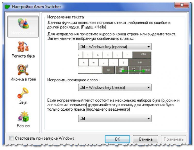 Arum Switcher - настройка программы