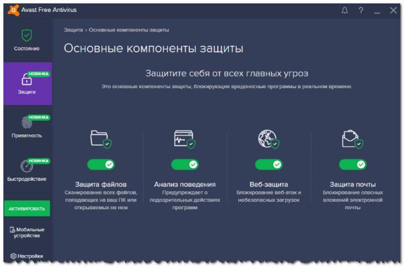 Avast Free Antivirus 2018 - главное окно программы
