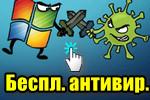 beslpatnyie-antivirusyi