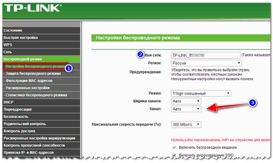 Беспроводной режим - настройки канала (роутер TP-LINK)