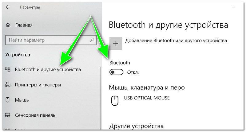 Bluetooth и др. устройства