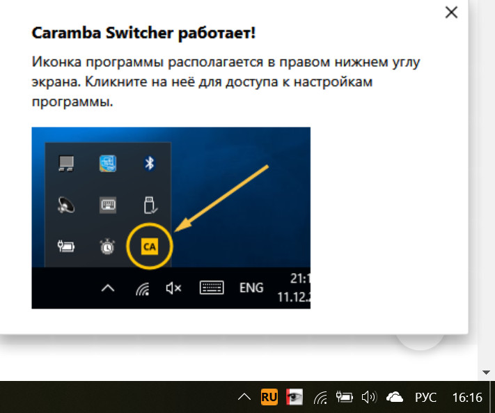 Caramba Switcher работает!