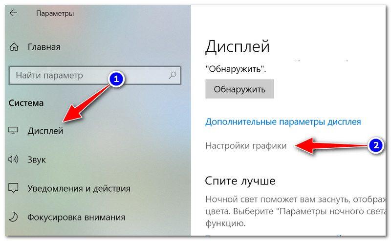 Дисплей - настройки графики