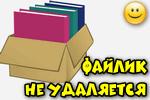 fayl-ne-udalyaetsya