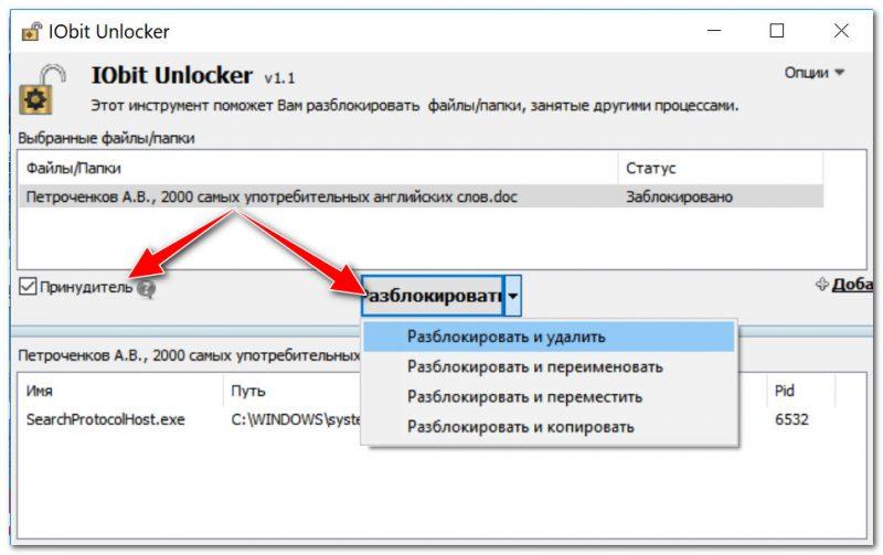 IObit Unlocker - разблокировать и удалить