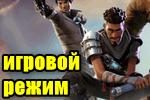 igrvooy-rezhim-vklyuchen