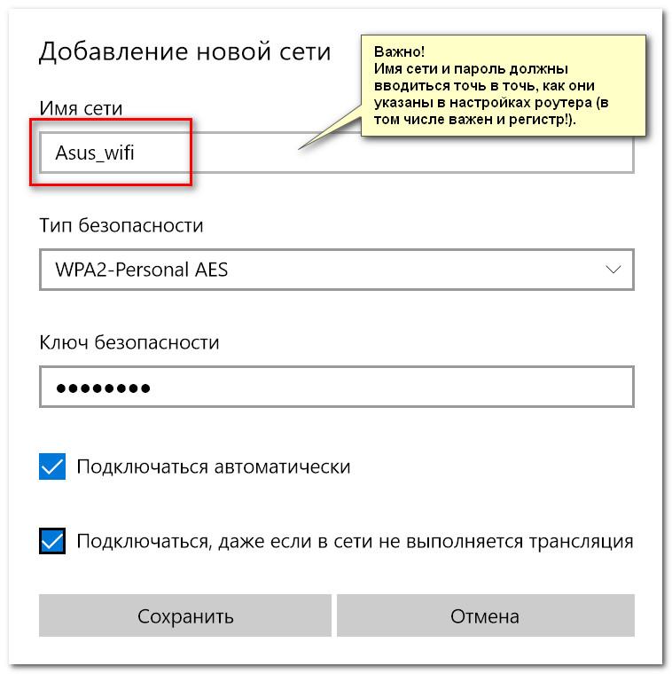 Имя сети, тип безопасности, пароль
