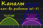 kachestvo-rabotyi-wi-fi