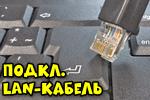 kak-podklyuchit-kompyuter-k-routeru