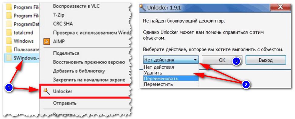 Как удалить папку в Unlocker