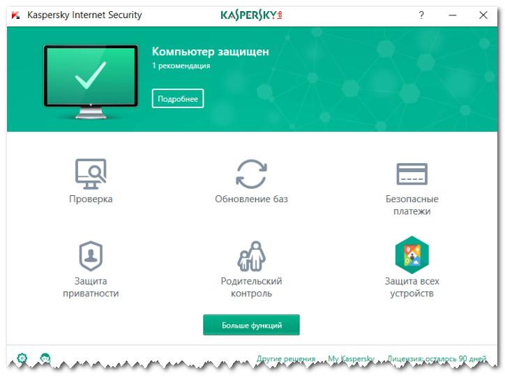 Kaspersky Internet Security - компьютер надежно защищен