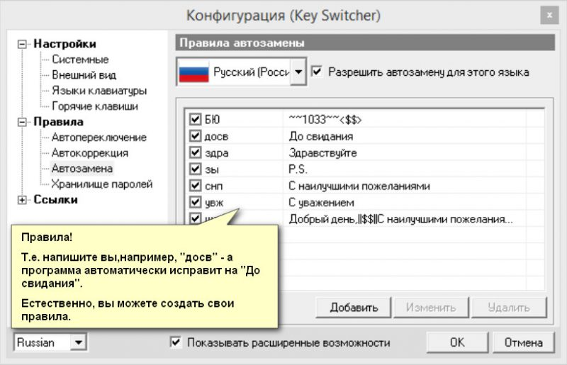 Key Switcher - окно настроек правил исправления