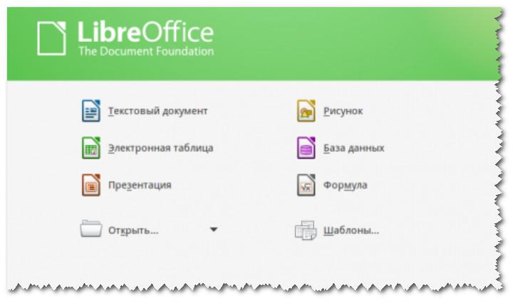 LibreOffice - главное окно