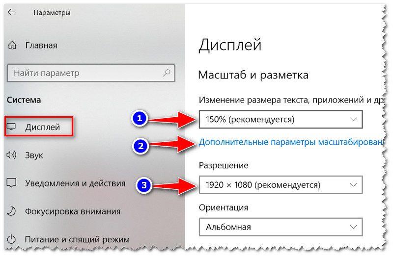 Настройки дисплея - масштабирование и разрешение