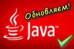 Обновляем Java