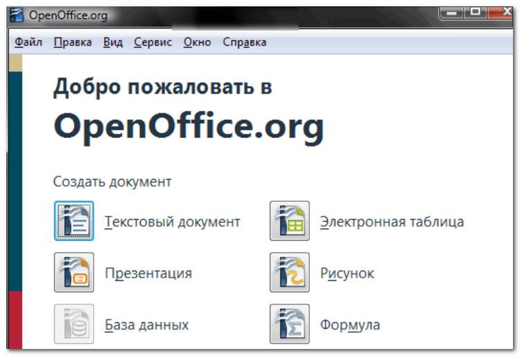 Open Office - первый запуск пакета
