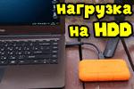 Оптимизируем нагрузку на HDD