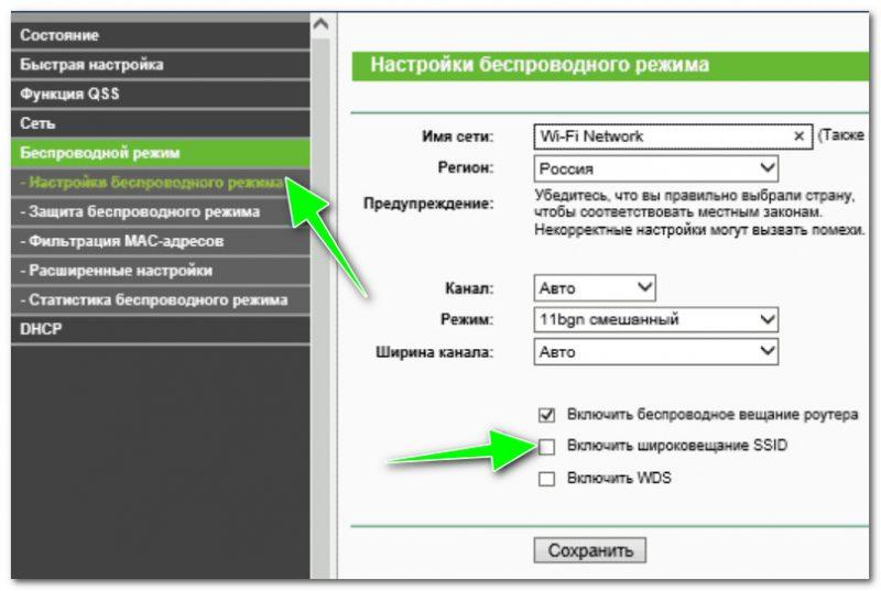 Отключаем вещание SSID для скрытия сети (роутер TP-Link WR740N)