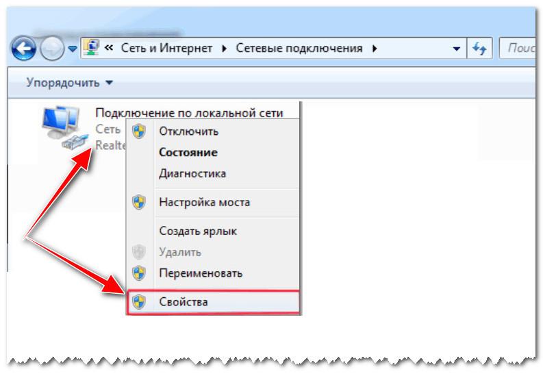 Открываем свойства подключения к лок. сети на втором ПК