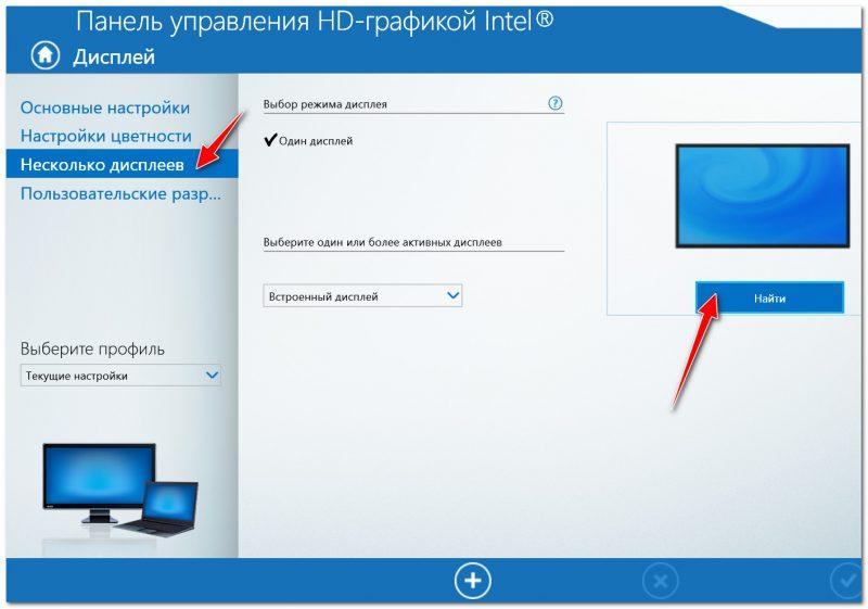 Панель управления Intel - несколько дисплеев