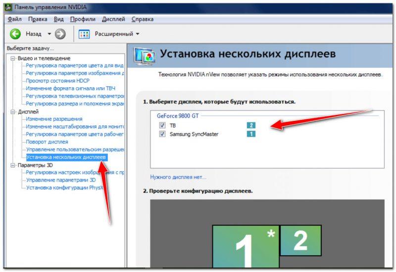 Панель управления nVidia - установка нескольких дисплеев