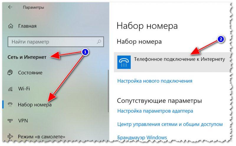 Параметры Windows - Сеть и интернет - Набор номера