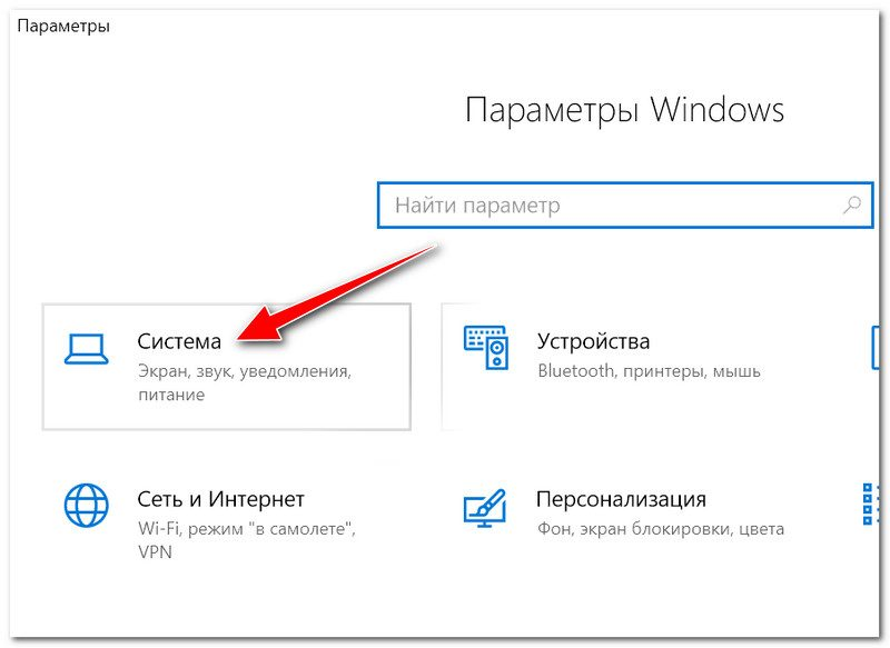Параметры Windows - система