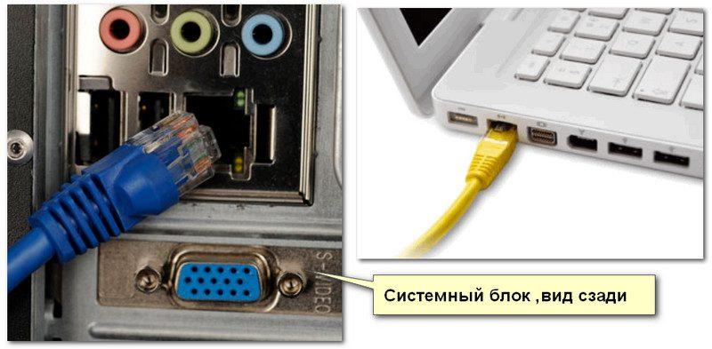 Подключаем кабель к ПК-ноутбука
