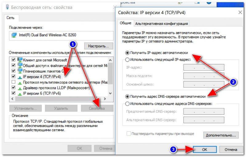 Получить IP, DNS-сервер автоматически