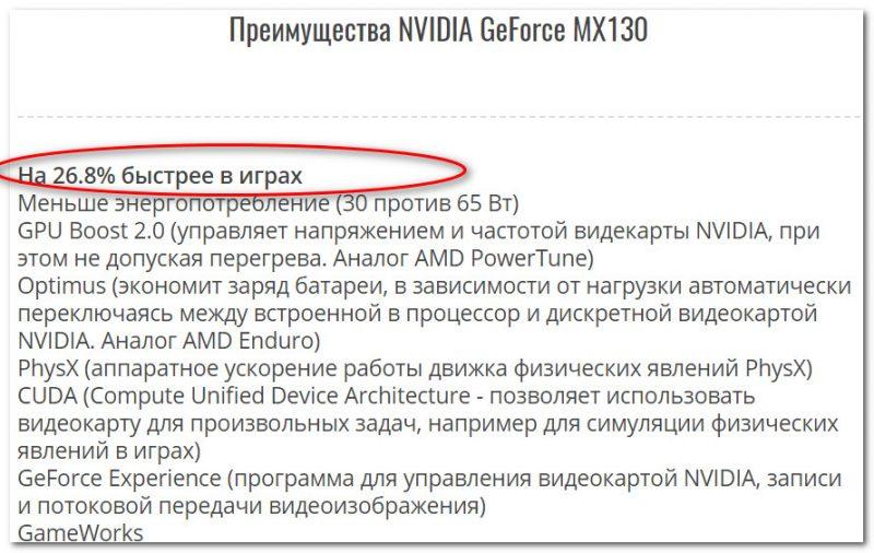 Преимущества MX130