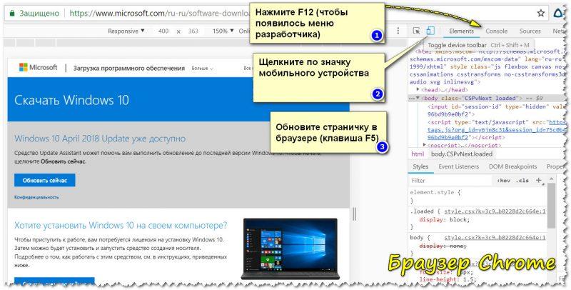 "Просмотр сайта Microsoft ""под другим углом"""