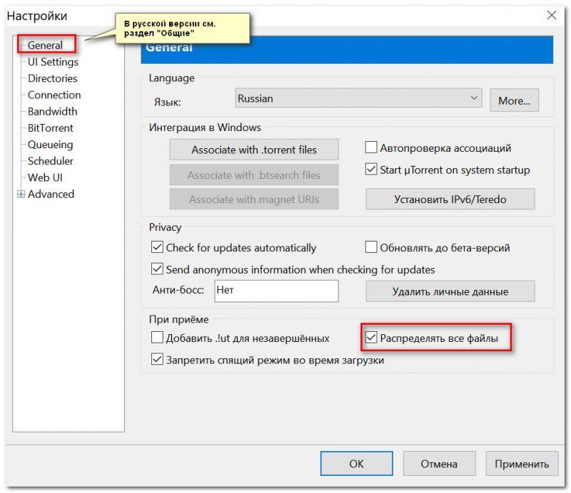 Распределять все файлы - uTorrent