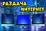 razdacha-interneta