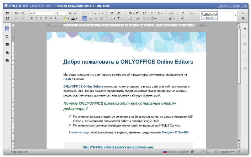Редактирование документа в ONLYOFFICE