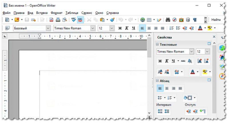 Редактор в Open Office - практически как Word